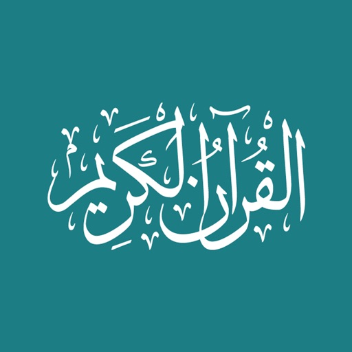 Quran - by Quran.com - قرآن