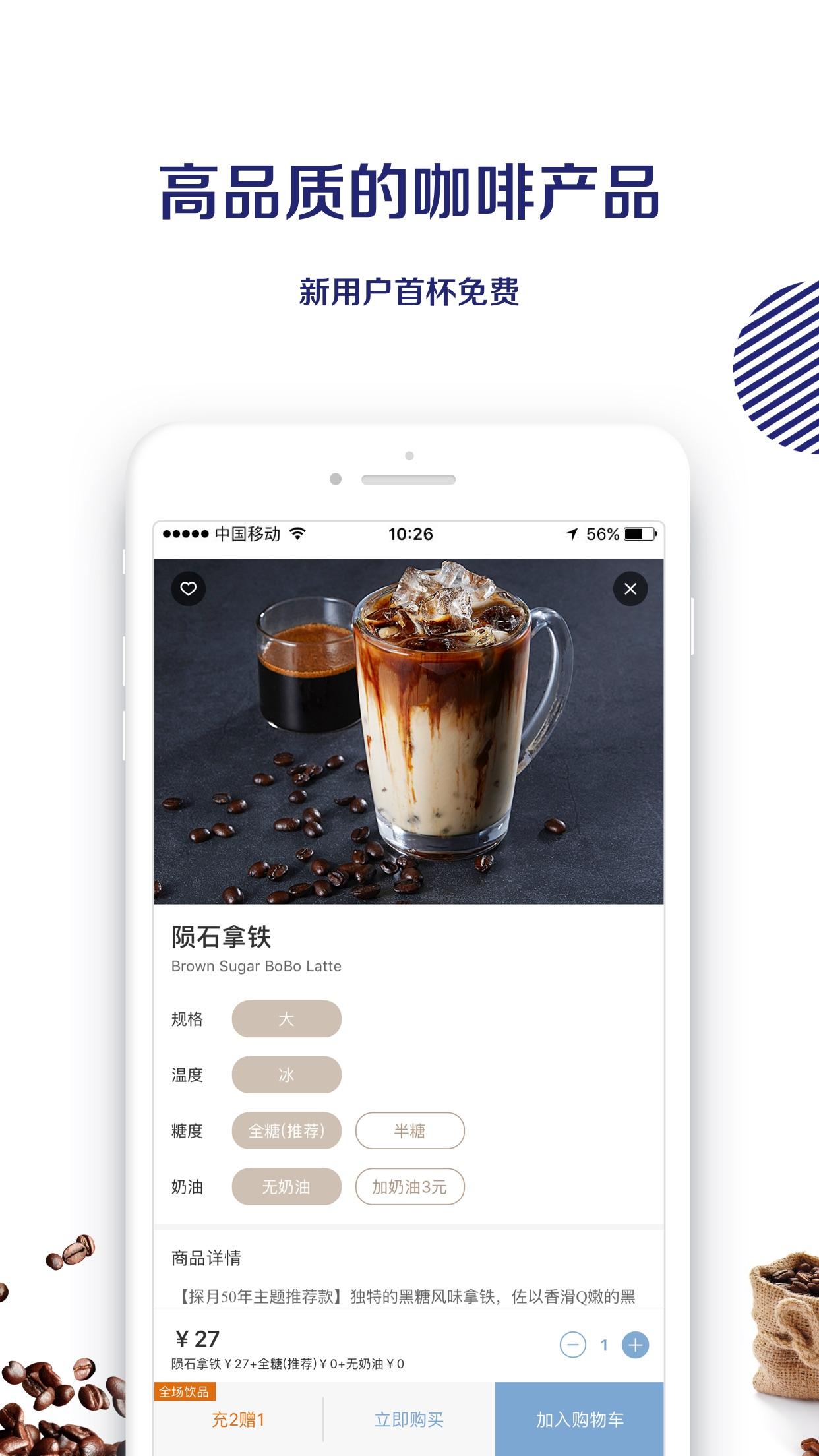 luckin coffee 瑞幸咖啡 Screenshot