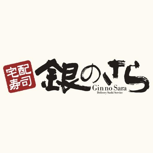寿司宅配・予約 - 銀のさら 【公式】宅配寿司予約アプリ