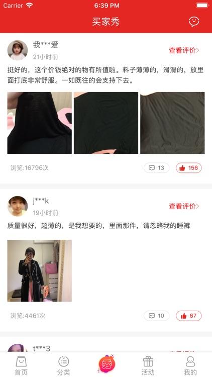 柚子优惠券 - 精品好货省钱购物商城 screenshot-8