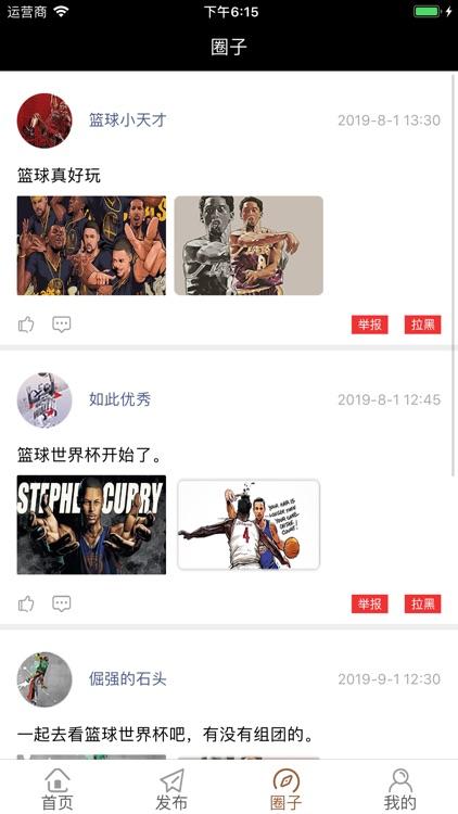 沙琦篮球 screenshot-1