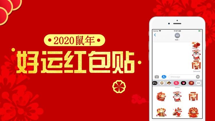 2020鼠年好运红包-抢红包必备emoji