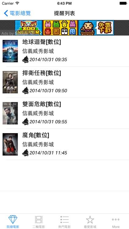 電影資訊 TaiwanMovies screenshot-3