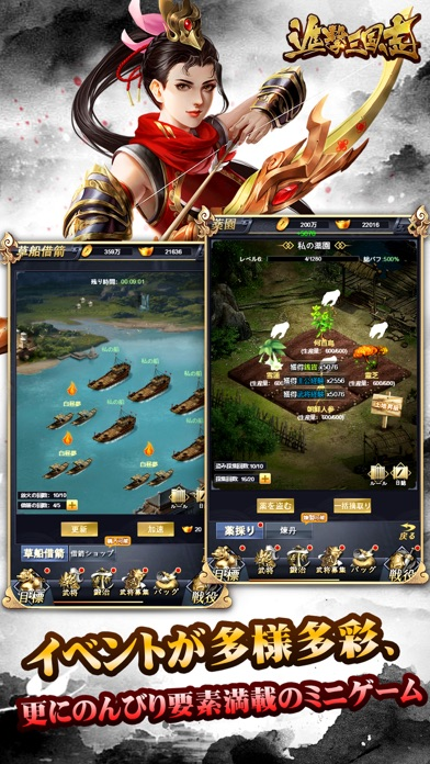 進撃三国志~簡単爽快、超本格的な放置系三国戦略RPGスクリーンショット6