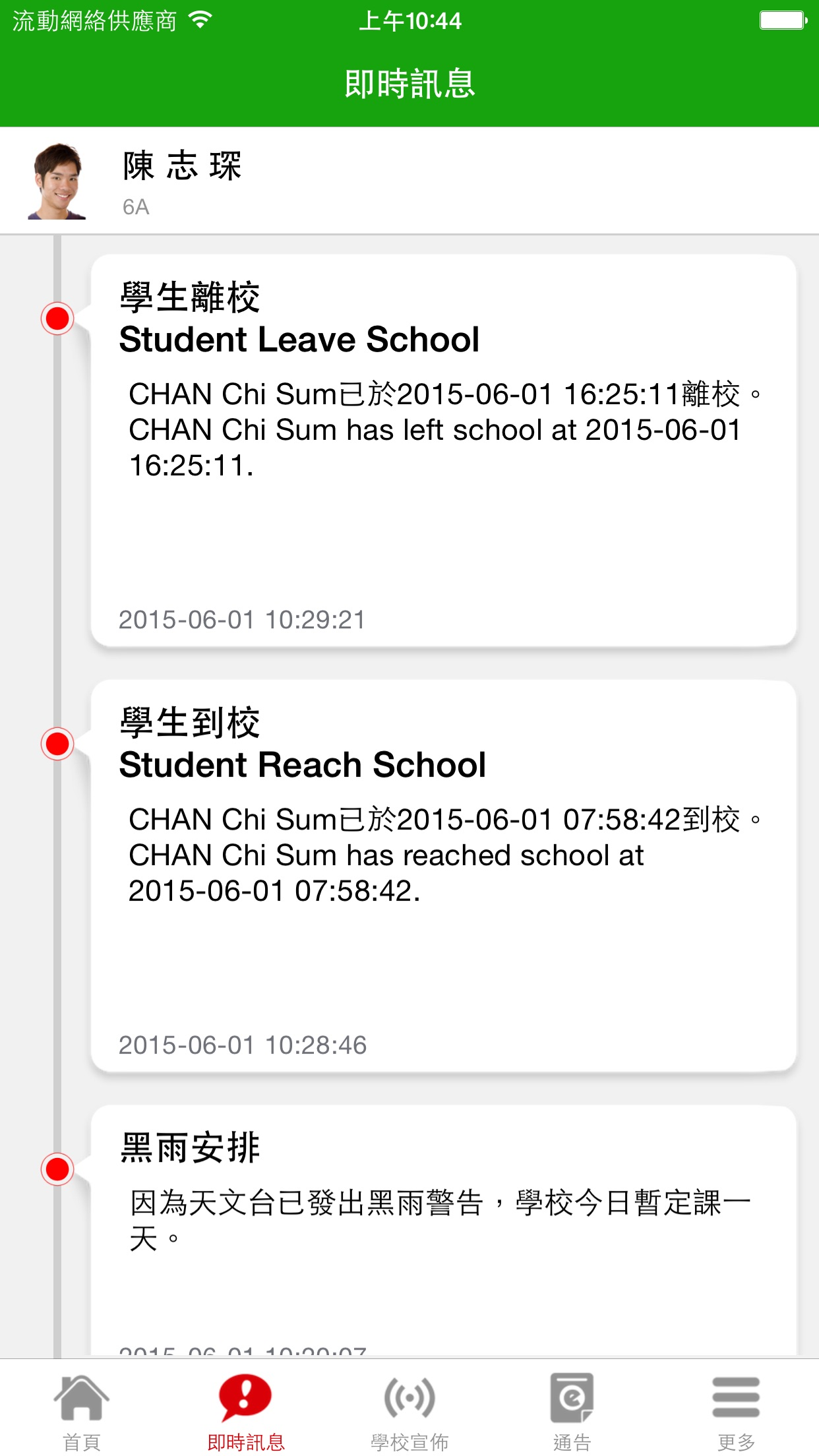 eClass Parent App Screenshot