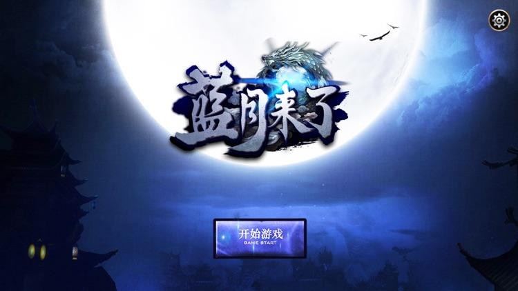 蓝月来了 screenshot-0