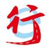 交运行-青岛长途车售票,各类出行用车