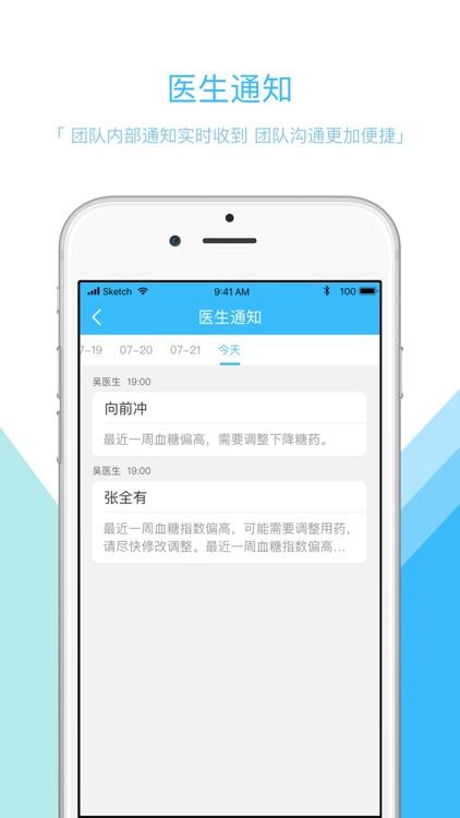 家云医生 screenshot-3