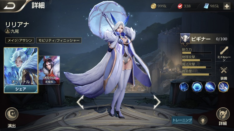 伝説対決 -Arena of Valor- screenshot-3