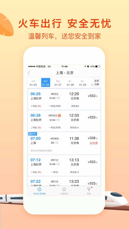 艺龙旅行Pro-订酒店机票火车票 screenshot-4