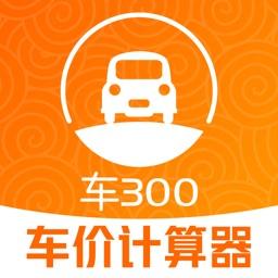 车300二手车评估-买卖二手车交易网