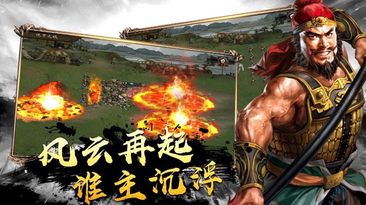枭雄霸业-三国争霸策略手游 screenshot-4