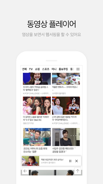 다음 - Daum screenshot-4