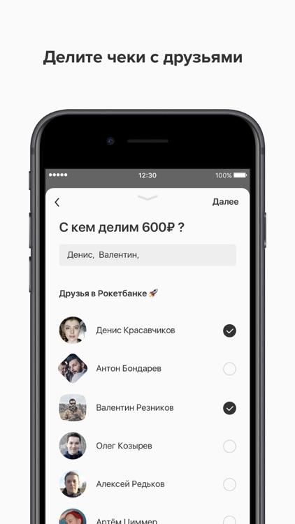 Рокетбанк ИКС screenshot-4