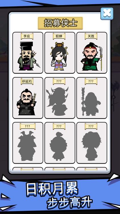 成语接龙大师 - 开心成语接龙游戏达人 screenshot-4