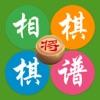 象棋棋谱-中国象棋单机版