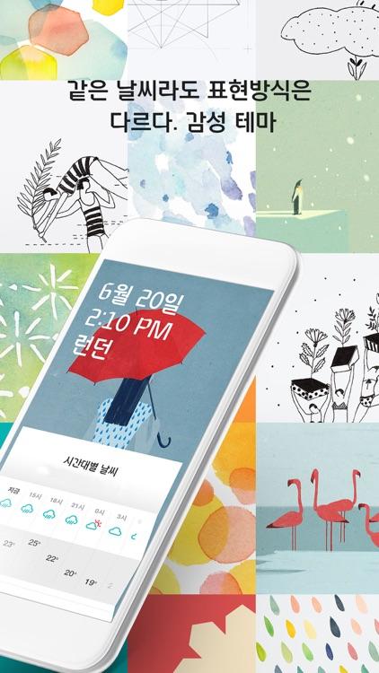 현대카드 웨더 screenshot-4