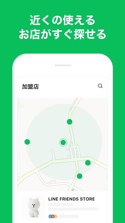 LINE Pay - 割引クーポンがお得なスマホ決済アプリ screenshot-4