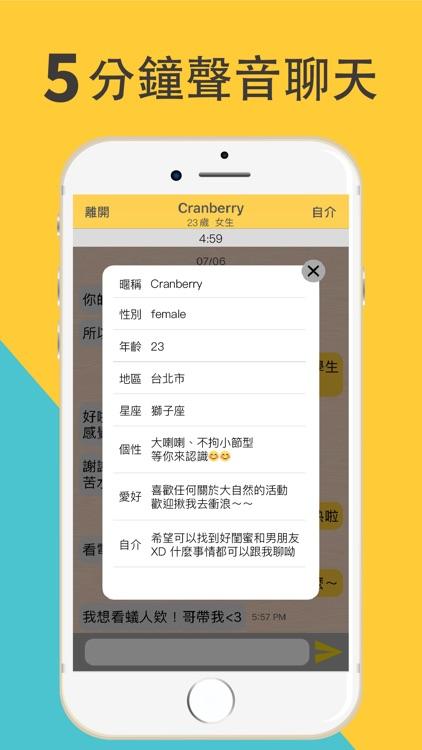 交友Cheers:不露臉聊天交友App screenshot-6