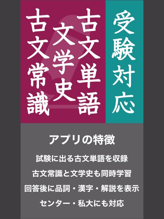古文常識のおすすめアプリ「古文単語・古文常識・文学史」