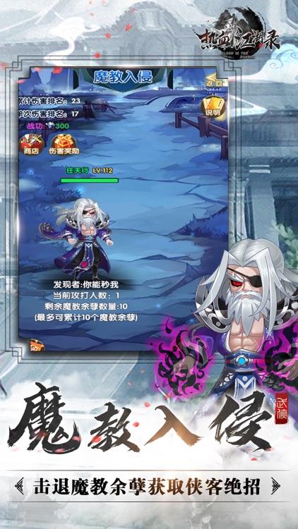 热血江湖录-武侠经典手游 screenshot-3