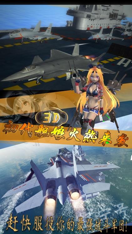 航母 screenshot-1