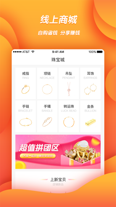 E店宝 - 珠宝智慧零售系统 screenshot one