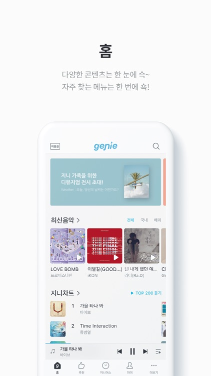 지니 뮤직 - genie screenshot-0