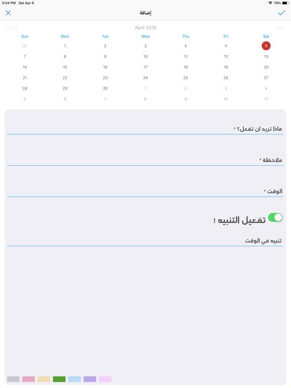 To Do List Pro  ادارة المهام screenshot 11