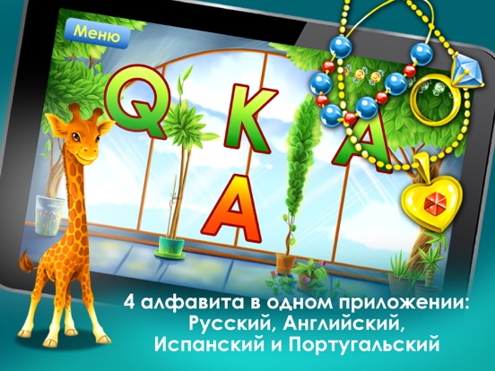 Учим английский алфавит Буквы для iPad