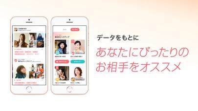 出会いはwith(ウィズ) 婚活・マッチングアプリのおすすめ画像3