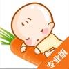 宝宝辅食-健康食谱营养专业版