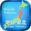 Guide Tohoku
