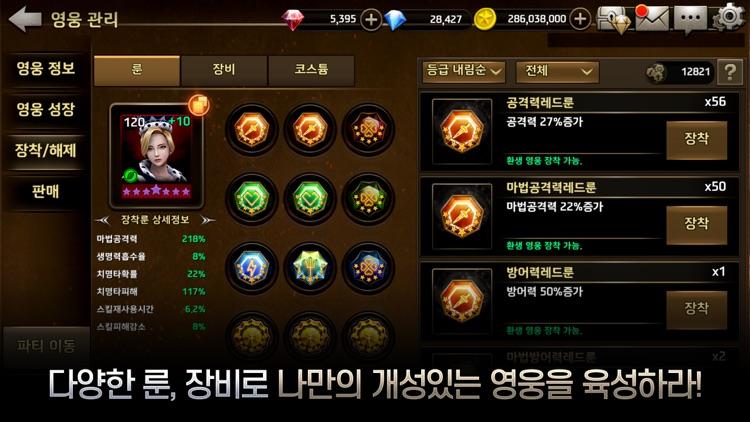 영웅 for Kakao screenshot-3