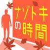 ナゾトキの時間 - 謎解きで推理力を試す面白いゲーム-MASK APP LLC