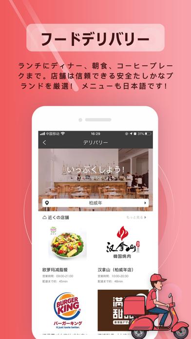 Nanaco :中国生活支援アプリのおすすめ画像6