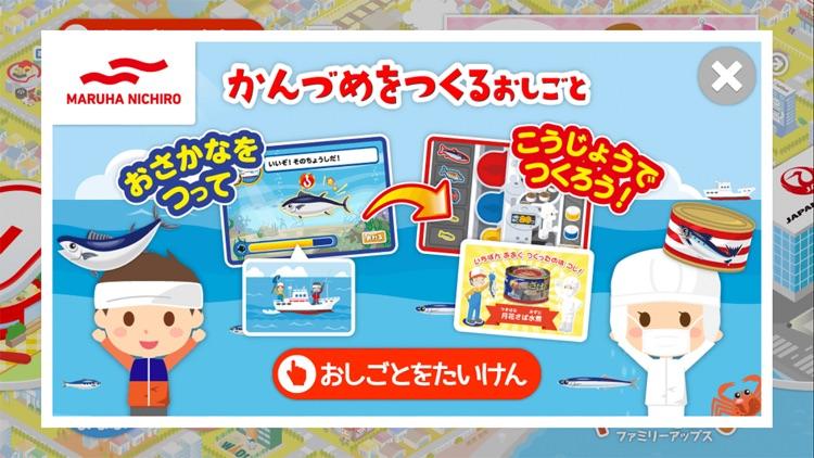 ファミリーアップスFamilyApps子供のお仕事知育アプリ screenshot-6