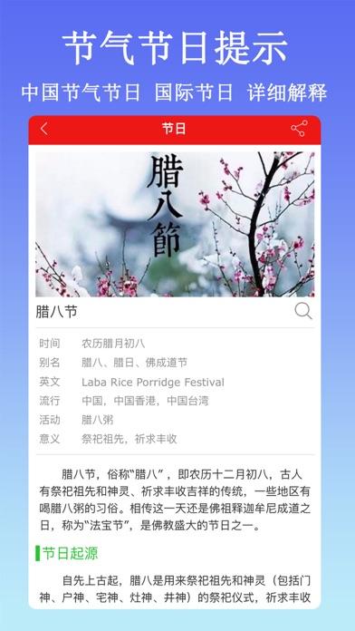 万年历黄历-蓝鹤日历经典版のおすすめ画像8