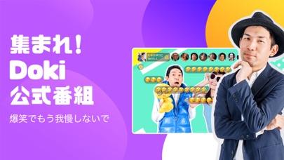 DokiDoki Live(ドキドキライブ)-配信アプリのおすすめ画像5