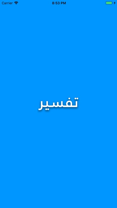 تفسير القرآن الكريم بدون نت screenshot 1