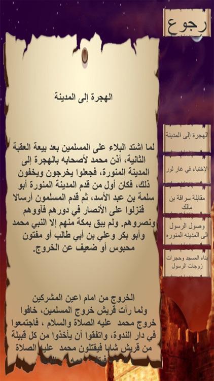 السيره النبويه screenshot-4