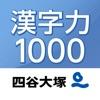 漢字力1000 - iPhoneアプリ