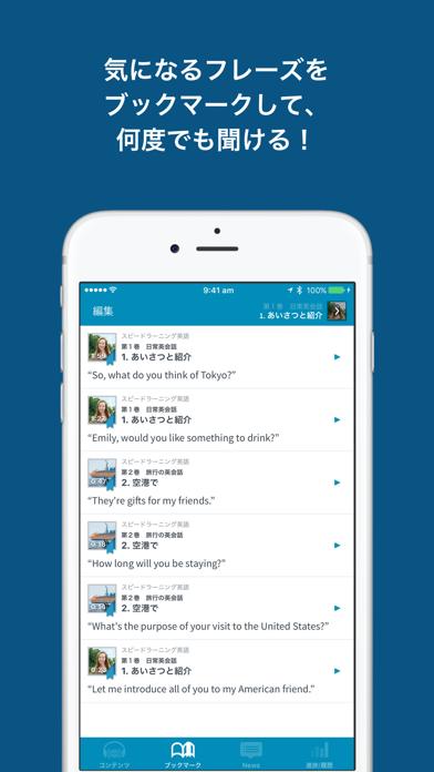 スピードラーニング  受講者様専用アプリ ScreenShot6