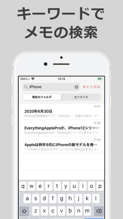 使いやすいメモ帳 文字数カウント JPノート screenshot-4