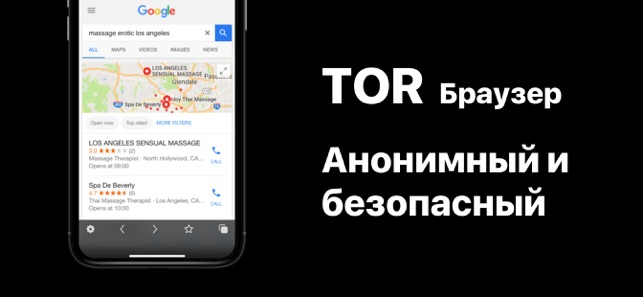 длЯ windows phone тор браузер или аналог gydra