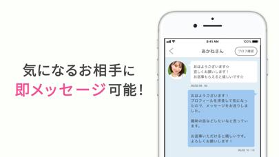 出会いはPCMAX-恋活や婚活を応援するマッチングアプリのスクリーンショット4