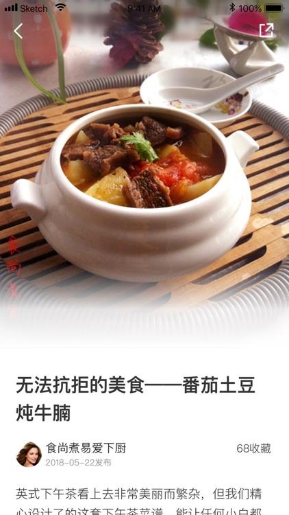 豆果抗老之味-抗老美食菜谱大全 screenshot-4