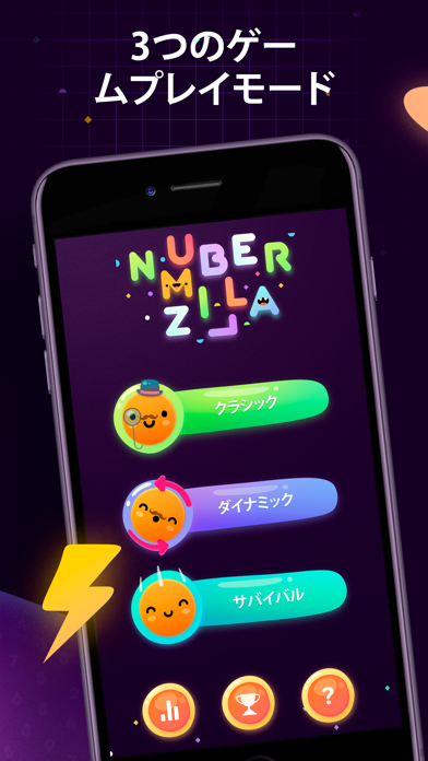 Numberzilla: 数字パズルゲーム screenshot1