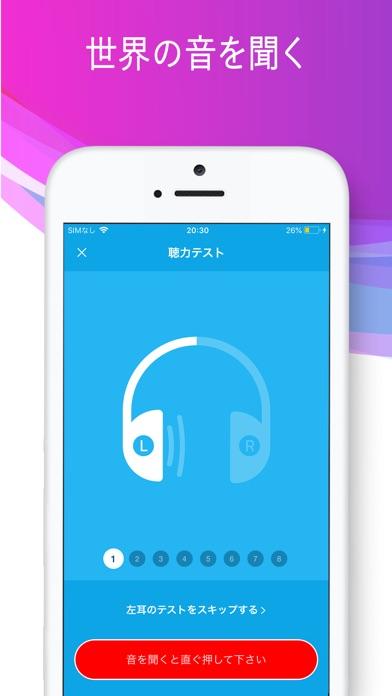 Petralex 補聴器 ScreenShot5