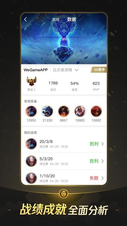 掌上WeGame screenshot-4